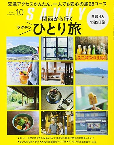 SAVVY(サヴィ)2017年10月号[雑誌]