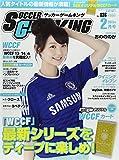 サッカーゲームキング 2015年 02月号 [雑誌]