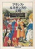 フランス・ルネサンスの文明―人間と社会の四つのイメージ (ちくま学芸文庫)