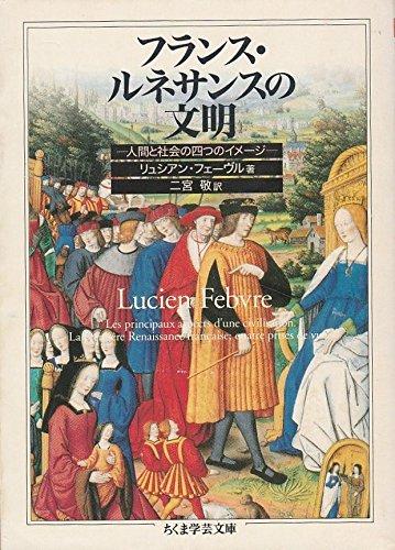フランス・ルネサンスの文明―人間と社会の四つのイメージ (ちくま学芸文庫)の詳細を見る