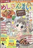 めしざんまい 喫茶店のメニュー [雑誌]