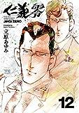仁義 零 12 (ヤングチャンピオン・コミックス)