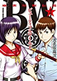 BW(ビューティフルワールド) 麻雀星取伝説(2) (近代麻雀コミックス)