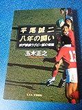 平尾誠二 八年の闘い―神戸製鋼ラグビー部の奇蹟