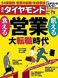 週刊ダイヤモンド 2016年1/9号 [雑誌]