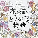 ぬりえBook ミャオトピアの仲間たち 花と猫とどうぶつの物語 (COSMIC MOOK)