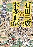 石田三成(秀吉)VS本多正信(家康) (文芸社文庫 し 4-1)