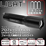 LIGHT2 ライトスクエアード プロフェッショナル E5 UVライト(ブラックライト) フォーカス機能付 LEDライト【人気 おすすめ 】