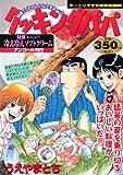 クッキングパパ 冷え冷えソフトクリーム アンコール刊行 (講談社プラチナコミックス)