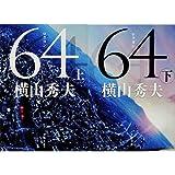 64(ロクヨン) 文庫 (上)(下)セット