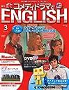 週刊 コメディドラマでENGLISH (イングリッシュ) 2011年 2/15号 雑誌