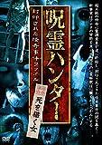 「呪霊ハンター」死を描く女 封印された怪奇事件ファイル[TSDV-61056][DVD]