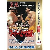 復刻!U.W.F.インターナショナル熱闘シリーズvol.3 スーパーヘビー大決戦 1994.10.8 東京・日本武道館…