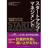 スタートアップ・マネジメント 破壊的成長を生み出すための「実践ガイドブック」