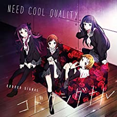 Need Cool Quality「コドクシグナル」のジャケット画像