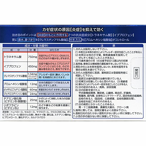 【指定第2類医薬品】ルルアタックEX 18錠 ※セルフメディケーション税制対象商品