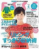 ESSE 2014 年 04月号 [雑誌] ESSE (デジタル雑誌)