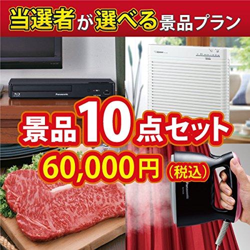 【景品 セット 10点 松阪牛 サーロインステーキ ヨナナス...