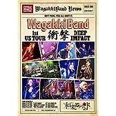 WagakkiBand 1st US Tour 衝撃 -DEEP IMPACT-(初回生産限定盤)(スマプラ対応) [DVD]