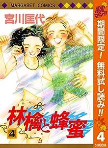 林檎と蜂蜜【期間限定無料】 4 (マーガレットコミックスDIGITAL)