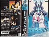 機動新世紀ガンダム X vol.10 (最終巻) [VHS]