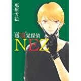 超嗅覚探偵NEZ 1 (花とゆめコミックススペシャル)