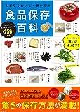 ムダなくおいしく使い切り 食品保存百科 (TJMOOK)