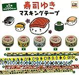 寿司ゆき マスキングテープ 全5種セット ガチャガチャ