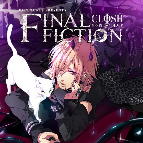 EXIT TUNES PRESENTS 「FINAL FICTION」 (96猫×囚人P)の詳細を見る