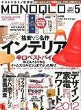 MONOQLO (モノクロ) 2012年 05月号 [雑誌]