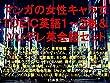 マンガの女性キャラでTOEIC英語1~2巻&ツンデレ英会話セット(メイドインアビス、賭ケグルイ、NEW GAME、ヒロアカ、進撃の巨人、弱ペダ、ベルセルク、信長の忍び、東京喰種、ブリーチ、ワンピ、ナルト、ひなこのーと、武装少女マキャヴェリズム、メイドラゴン、亜人ちゃん、アリスと蔵六、つぐもも、恋愛暴君、モン娘、夏目、ガヴドロ、政宗くんのリベンジ、うらら、風夏、競女、卓球娘、ハイキュー、