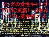 マンガの女性キャラでTOEIC英語1〜2巻&ツンデレ英会話セット(メイドインアビス、賭ケグルイ、NEW GAME、ヒロアカ、進撃の巨人、弱ペダ、ベルセルク、信長の忍び、東京喰種、ブリーチ、ワンピ、ナルト、ひなこのーと、武装少女マキャヴェリズム、メイドラゴン、亜人ちゃん、アリスと蔵六、つぐもも、恋愛暴君、モン娘、夏目、ガヴドロ、政宗くんのリベンジ、うらら、風夏、競女、卓球娘、ハイキュー、