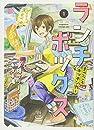ランチボックスまごころキッチンカー 1 (思い出食堂コミックス)