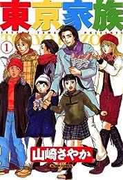 東京家族 : 1 (アクションコミックス)