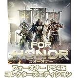【Amazon.co.jpエビテン限定】フォーオナーPS4版コレクターズエディション-PS4