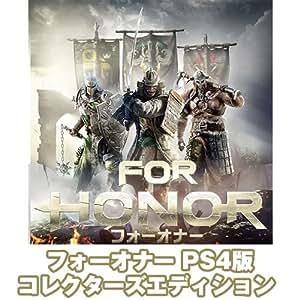 【Amazon.co.jpエビテン限定】フォーオナー PS4版 コレクターズエディション - PS4