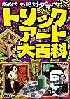 トリックアート大百科 (鉄人文庫)