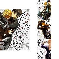殺し愛 コミック 1-4巻セット