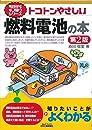 トコトンやさしい燃料電池の本 第2版 (今日からモノ知りシリーズ)