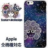 スカラー iPhone8 Plus 50486 デザイン スマホ ケース カバー 宇宙柄 スカラコ クール 星座 ブランド ケース スカラー かわいい デザイン UV印刷