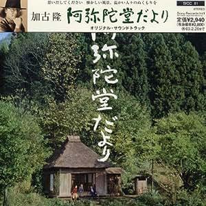加古隆「阿弥陀堂だより」オリジナル・サウンドトラック