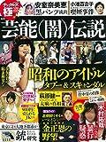 ナックルズ極ベスト vol.20 芸能(闇)伝説 (ミリオンムック)