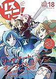 リスアニ!Vol.18 (M-ON! ANNEX 584号)
