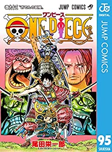 ONE PIECE モノクロ版 95 (ジャンプコミックスDIGITAL)