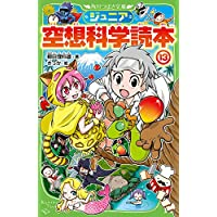 ジュニア空想科学読本13 (角川つばさ文庫)