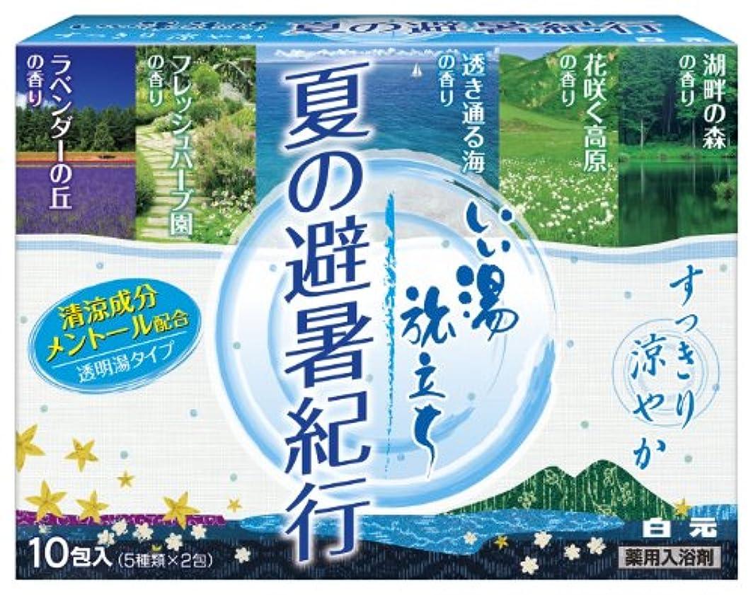 子供達動物園うなずくいい湯旅立ち 夏の避暑紀行 10包入