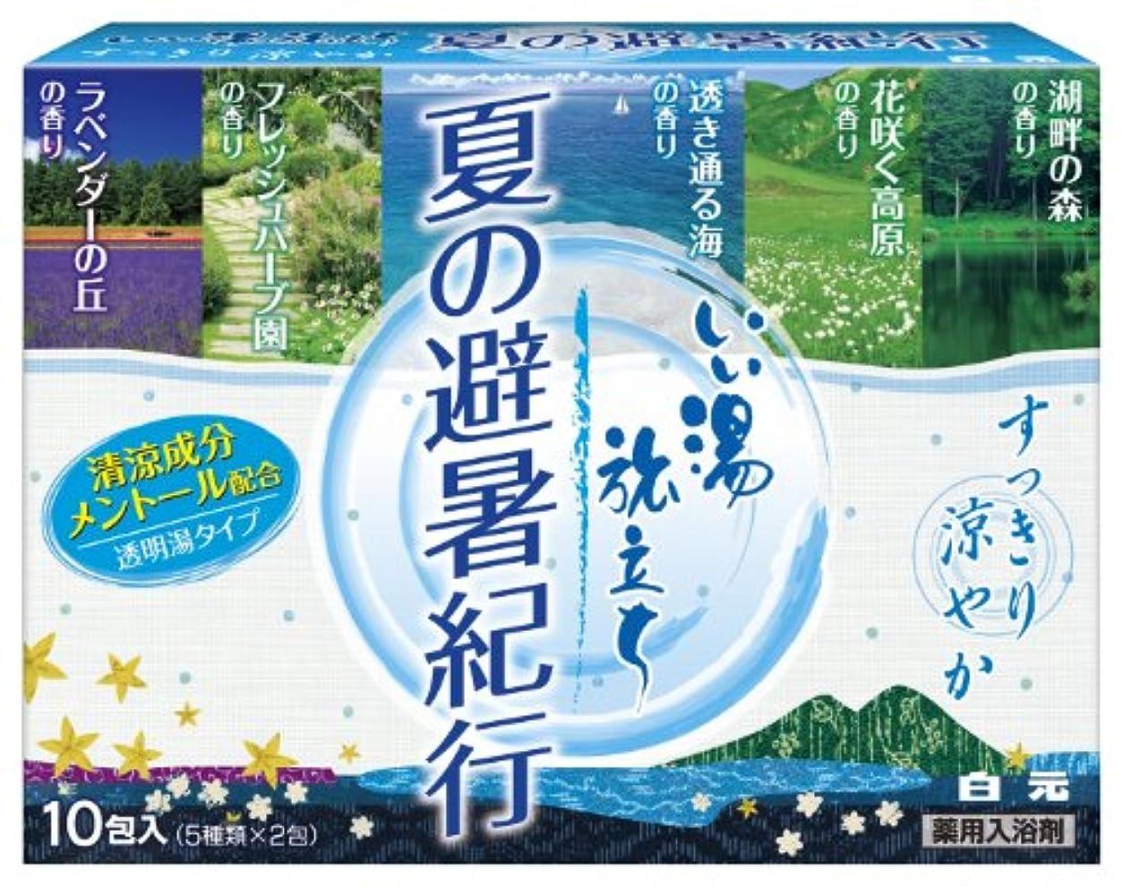 絡み合い一般化する事業内容いい湯旅立ち 夏の避暑紀行 10包入