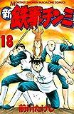 新鉄拳チンミ(18) (月刊少年マガジンコミックス)