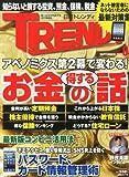 日経 TRENDY (トレンディ) 2013年 09月号 [雑誌]