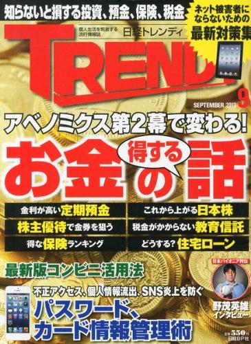 日経 TRENDY (トレンディ) 2013年 09月号 [雑誌]の詳細を見る